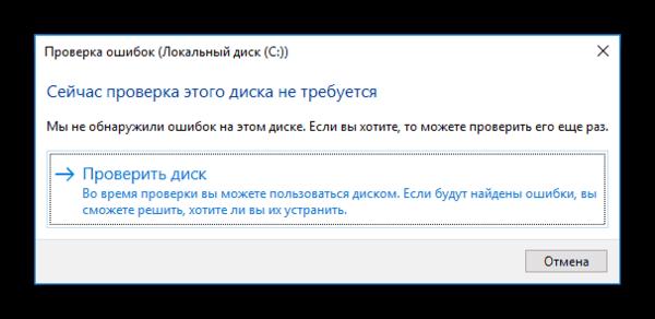 Проверка диска на ошибки в Windows 10