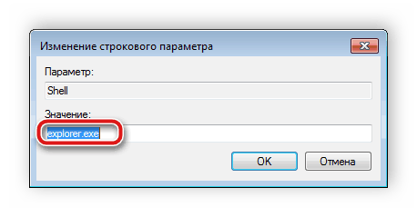 Проверка параметра в редакторе реестра Windows 7