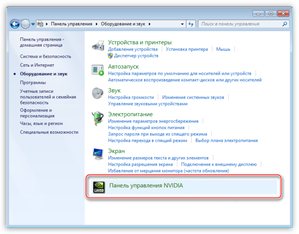 Пункт Панель управления Nvidia в разделе Оборудование и звук Панели управления Windows