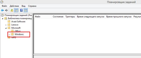 Раскрываем папку «Windows»
