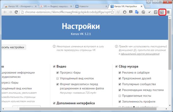 Расширение Kenzo VK в браузере Orbitum