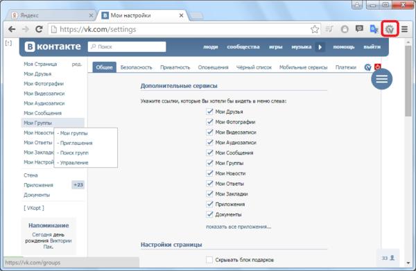 Расширение VkOpt в браузере Orbitum