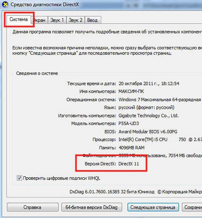 Разворачиваем вкладку «Система» нажатием левой кнопкой мышки, в строке «Версия DirectX» находим версию