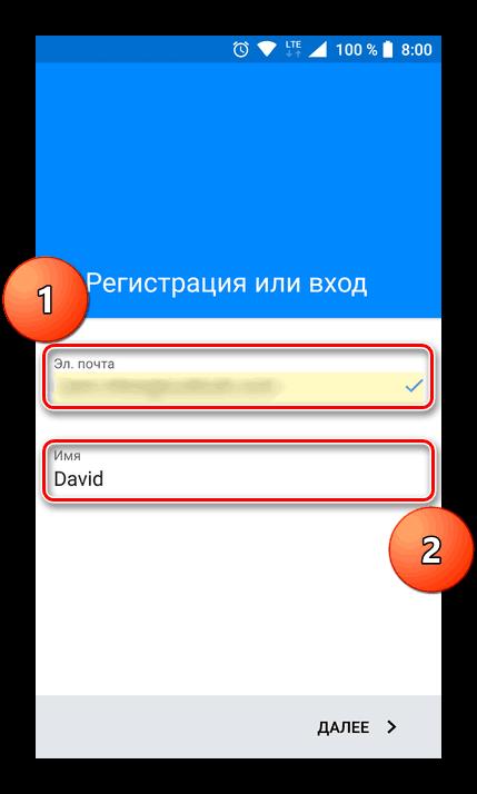 Регистрация в Shazam