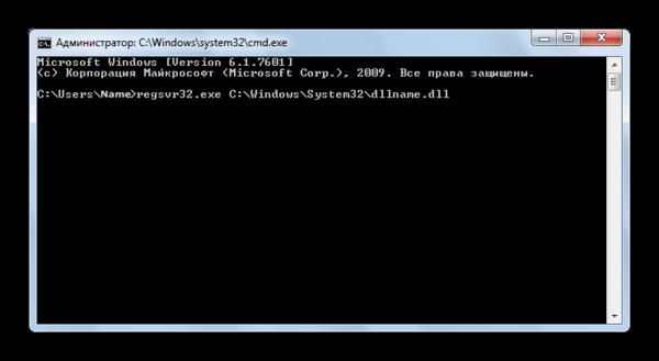Регистрируем DLL библиотеку через командную строку