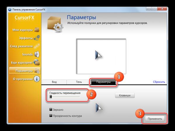 Регулировка гладкости перемещения курсора во вкладке Параметры в разделе Параметры в программе CursorFX в Windows 7