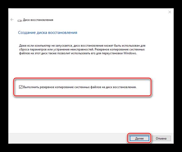 Резервное копирование системных файлов для создания диска восстановления Windows 10