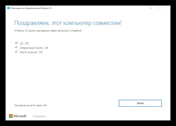 Результат проверки операционной системы с помощью помощника по обновлению до Windows 10