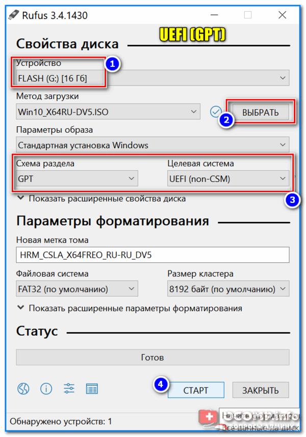 Rufus - создание флешки под UEFI (GPT)