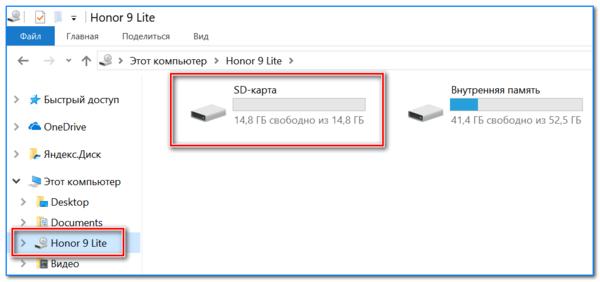 SD карта отображаетя в проводнике