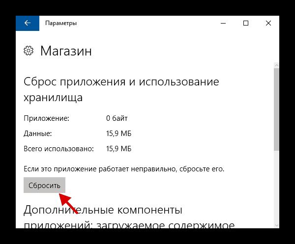 Сброс кэша приложения в параметрах Windows 10