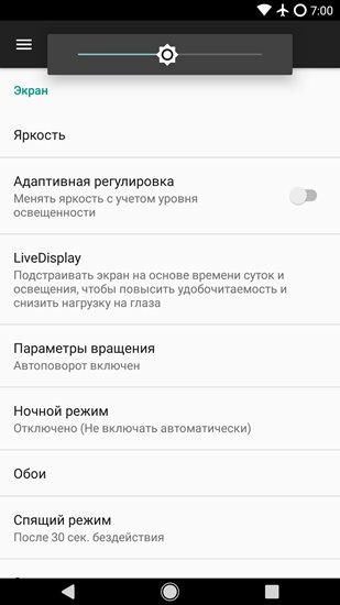 сохранить заряд аккумулятора Android