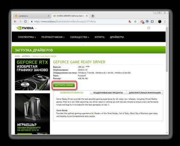 Скачивание драйвера видеокарты с официального сайта