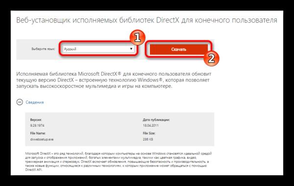 Скачивание веб-установщика DirectX