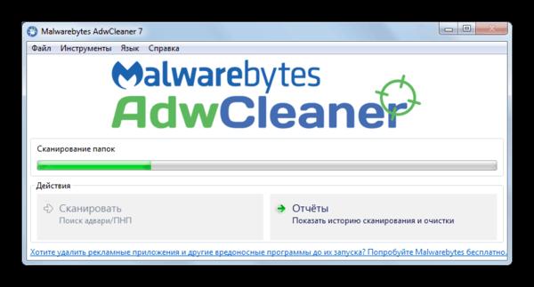 Сканирование системы на рекламные вирусы и другие потенциально нежелательные приложения в программе Malwarebytes AdwCleaner в Windows 7