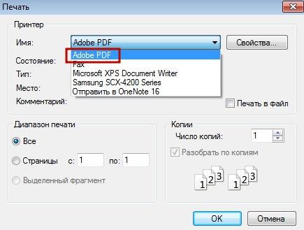 Выбор принтера Adobe PDF