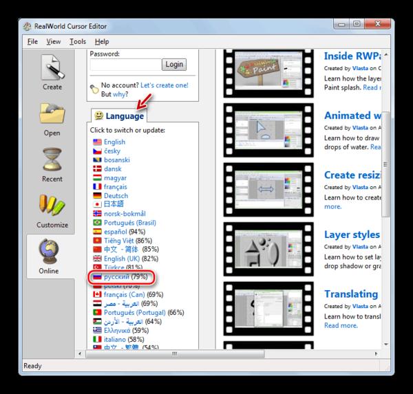 Смена англоязычного интерфейса приложения на русскоязычный вариант в программе RealWorld Cursor Editor в Windows 7