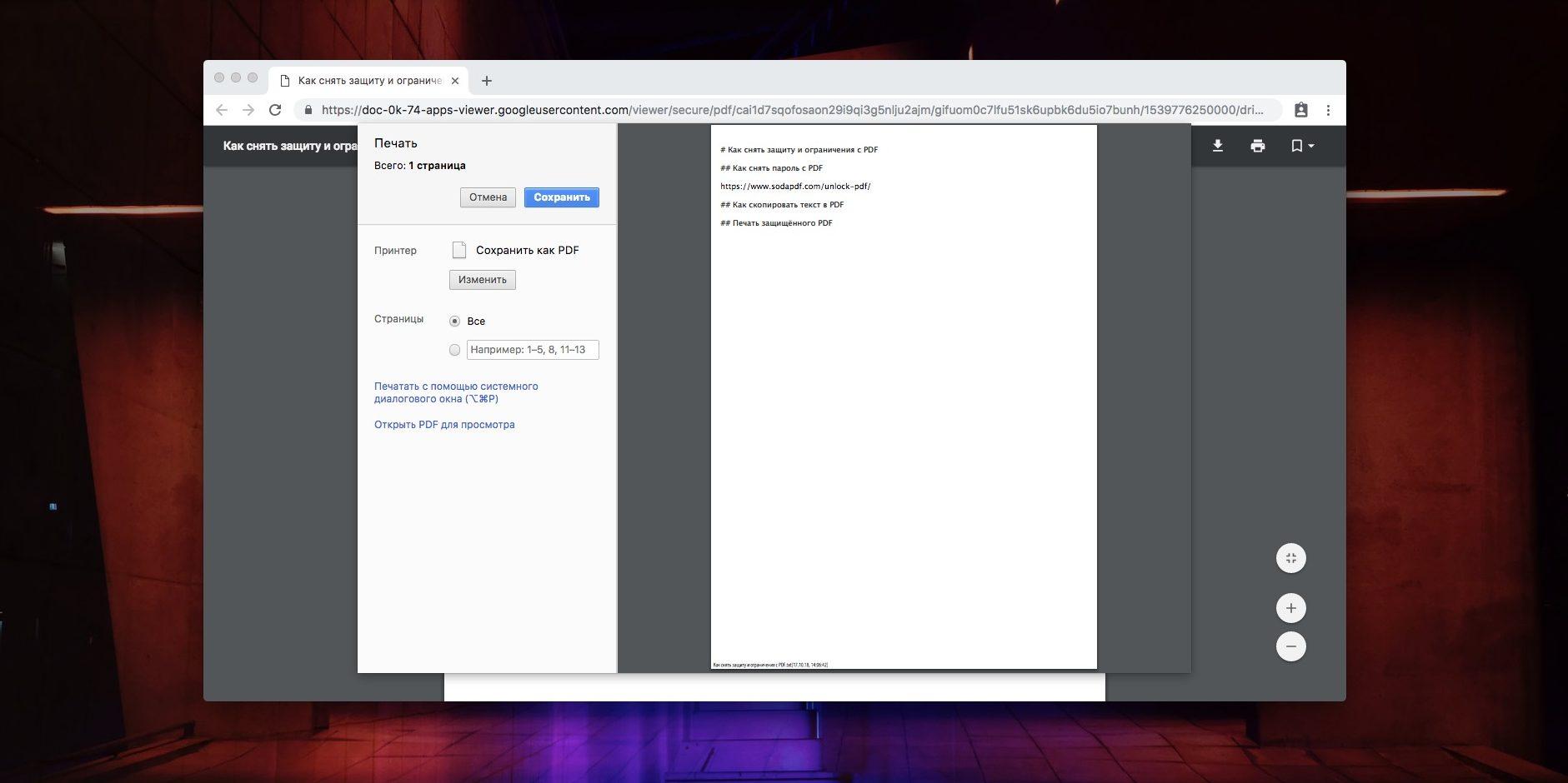 Как снять защиту с PDF: Google Chrome + «Google Документы»