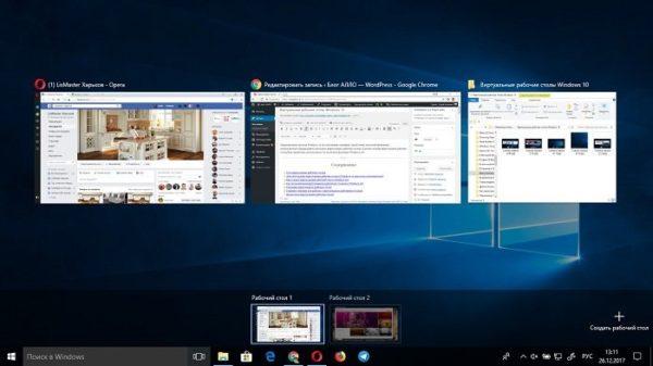 Сочетание клавиш для управления виртуальными рабочими столами