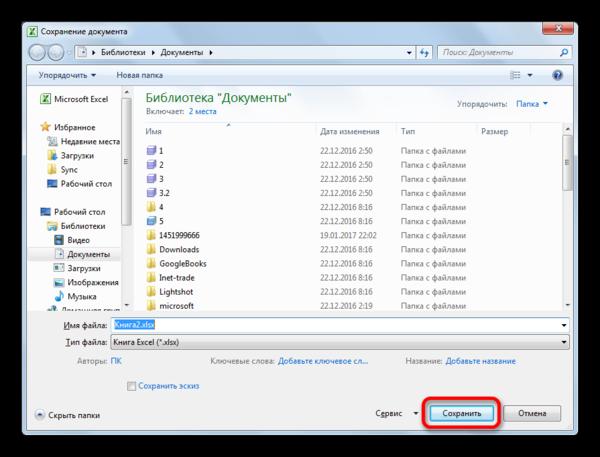 Сохранение файла в программе Microsoft Excel