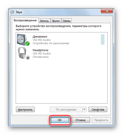 Сохранение изменений в окне управления звуковыми устройствами в Windows 7