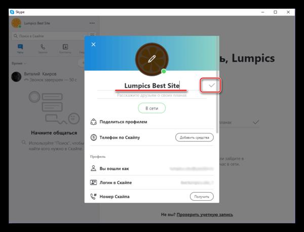 Сохранение изменения имени пользователя в программе Скайп 8 для Виндовс