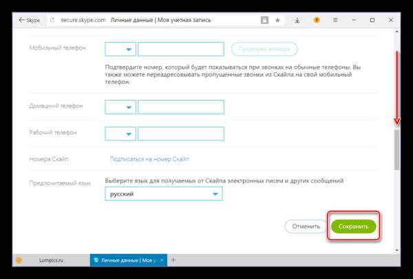 Сохранить измененный адрес электронной почты в Skype 8 для Windows