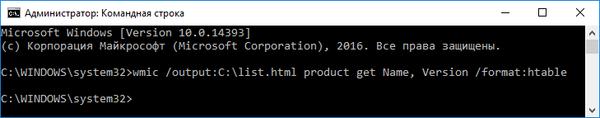 Сохраняем перечень приложений с данными в формате html