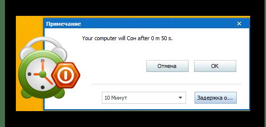 Сообщение о выключении компьютера в Wise Auto Shut Down