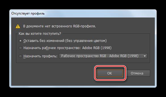 Сообщение об отсутствии встроенного RGB-профиля в программе Adobe Illustrator