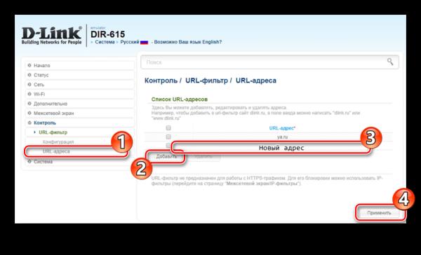 Составление списка адресов для URL-фильтрации в маршрутизаторе DIR-615