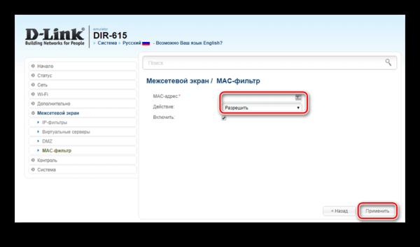 Составление списка устройств для фильтрации по МАС-адресу в dir-615