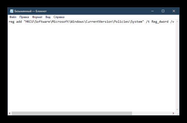 Создание bat-файла с командой восстановления реестра