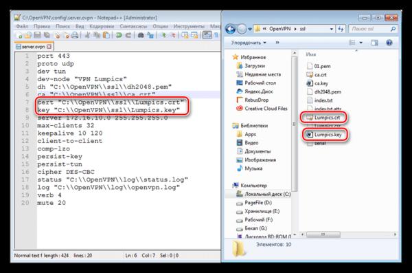 Создание конфигурационного файла при настройке сервера OpenVPN