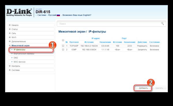 Создание нового правила фильтрации по IP в dir-615