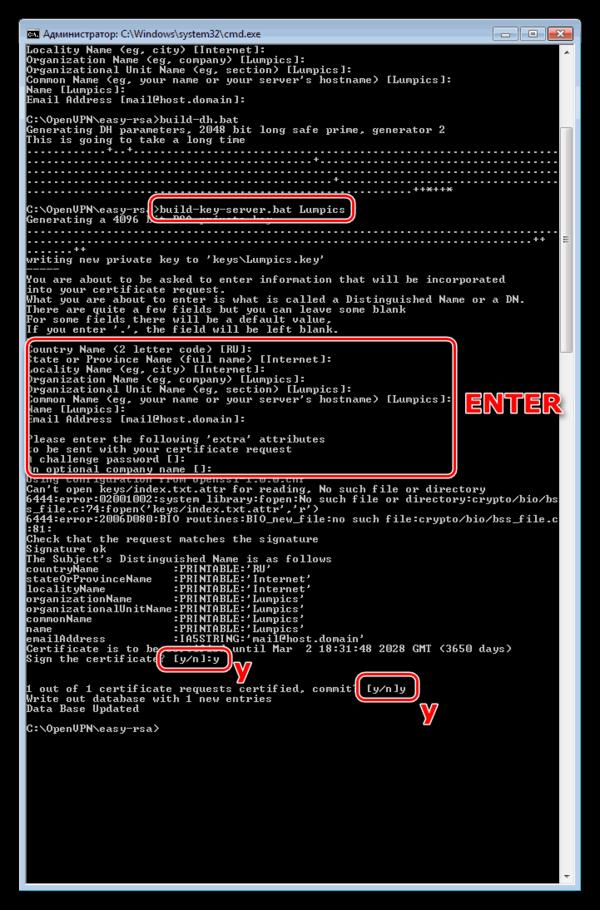 Создание сертификата для серверной части при настройке сервера OpenVPN