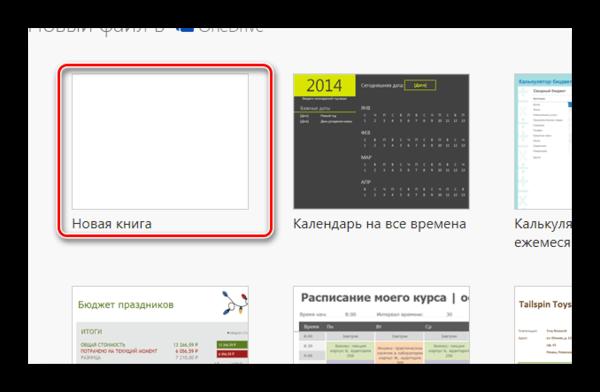 Создание таблицы в Excel Online