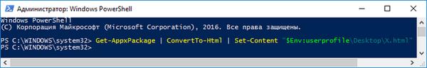 Создаём файл html со списком прогорамм