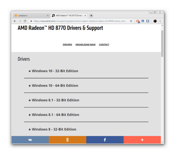 Список драйверов для видеокарты AMD