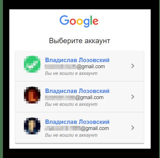Список имен пользователя Google-аккаунта