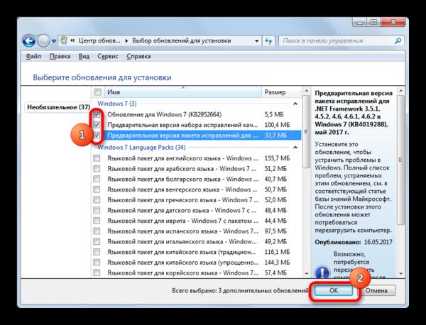 Список необязательных обновлений в окне Центра обновления в Windows 7