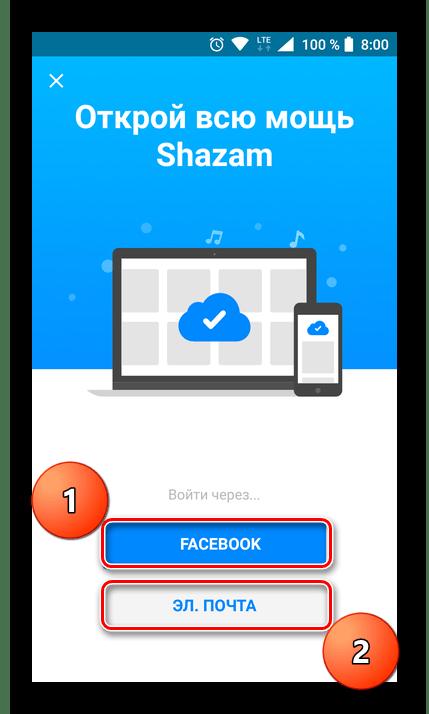 Способы входа в учетную запись в Shazam