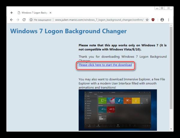 Ссылка на скачивание для Windows 7 Logon Background Changer