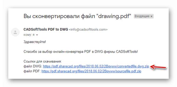 Ссылка в письме для скачивания готового DWG-файла из сервиса CADSoftTools PDF to DWG