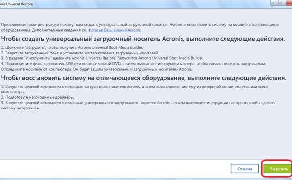 Старт загрузки требуемого компонента в программе Acronis True Image