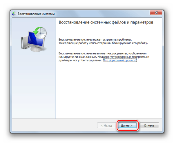 Стартовое окно системной утилиты для восстановления системы в Windows 7
