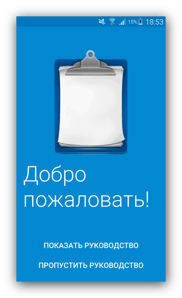 Стартовый экран Clipper