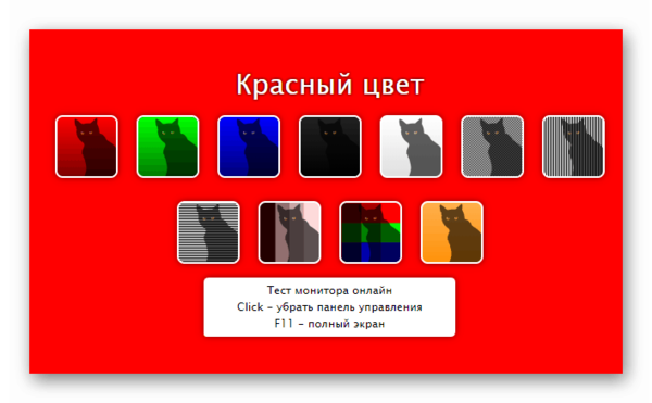 Страница онлайн-сервиса для проверки монитора на битые пиксели CatLair