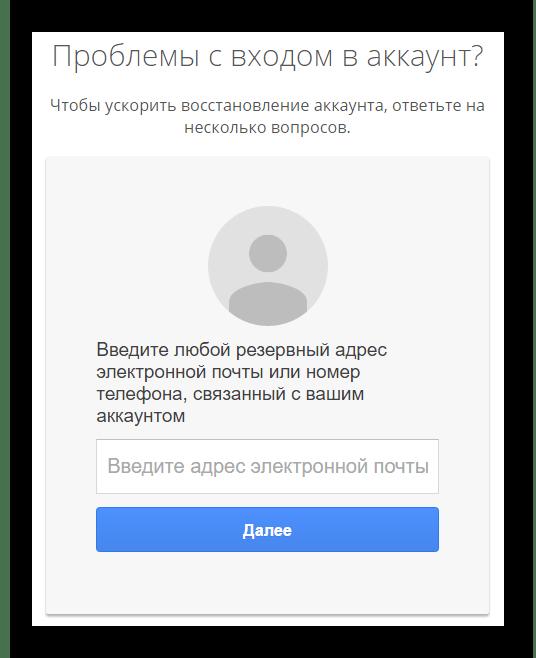 Страница восстановления имени пользователя Google