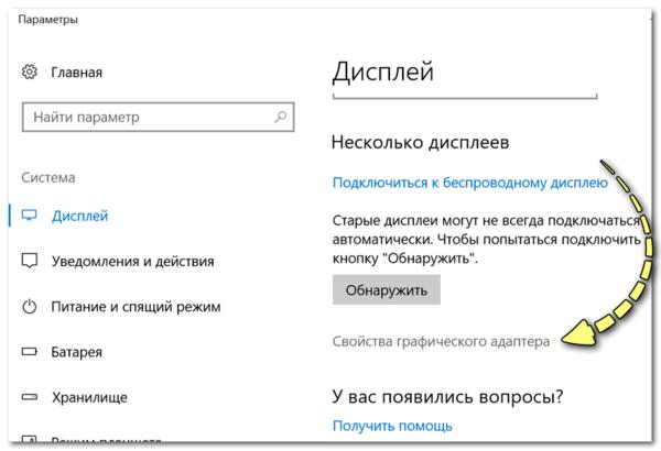 Свойства граф. адаптера